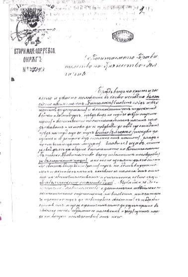 memorandum Indisputable Evidence of FYROM's Slavs being originally Bulgarians