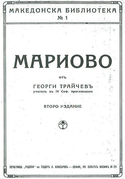 [Image: trajchev_mariovo.jpg]